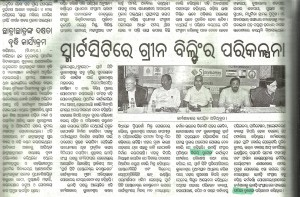 Dhairitri coverage